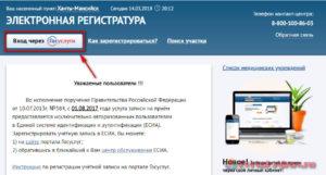 Запись к врачу Нижневартовск - инструкция шаг1