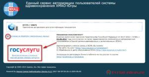 Запись к врачу Нижневартовск - инструкция шаг2