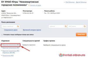 Запись к врачу Нижневартовск - инструкция шаг4