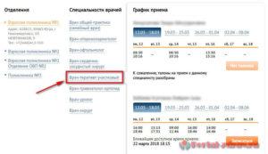 Запись к врачу Нижневартовск - инструкция шаг5