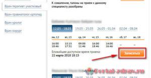 Запись к врачу Нижневартовск - инструкция шаг6