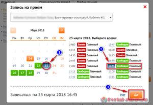 Запись к врачу Нижневартовск - инструкция шаг7
