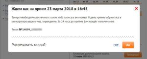 Запись к врачу Нижневартовск - инструкция шаг8