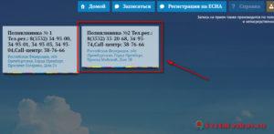 Запись к врачу Оренбург - инструкция шаг3