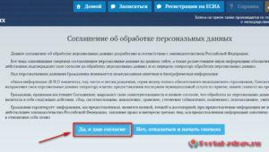 Запись к врачу Оренбург - инструкция шаг8