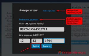 Запись к врачу Оренбург - инструкция шаг9