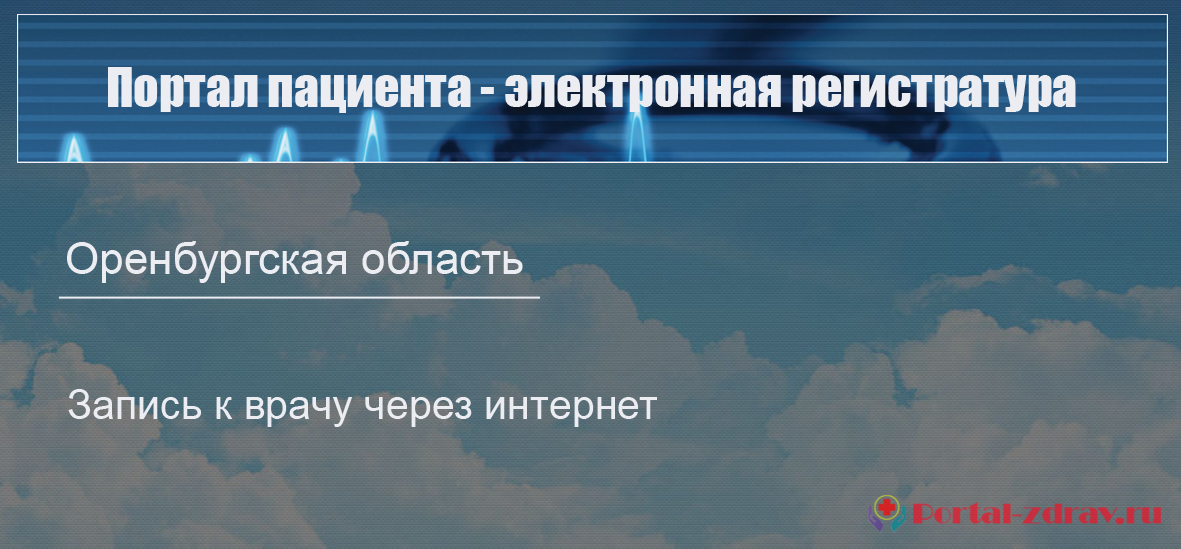 Оренбургская область - как записаться на прием к врачу