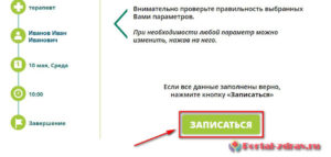 Запись к врачу Рубцовск - инструкция шаг10