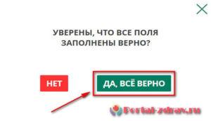 Запись к врачу Рубцовск - инструкция шаг11