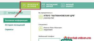 Запись к врачу Рубцовск - инструкция шаг3