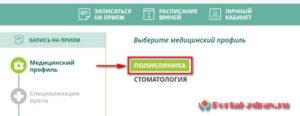 Запись к врачу Рубцовск - инструкция шаг5