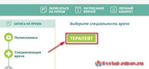 Запись к врачу Рубцовск - инструкция шаг6