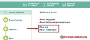 Запись к врачу Рубцовск - инструкция шаг7