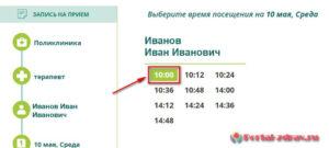 Запись к врачу Рубцовск - инструкция шаг9