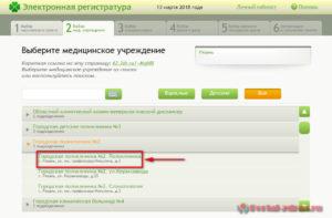 Запись к врачу Рязань - инструкция шаг2