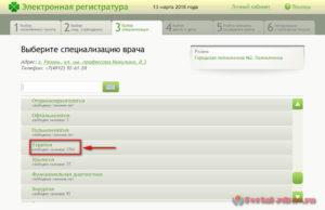 Запись к врачу Рязань - инструкция шаг3