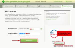 Запись к врачу Рязань - инструкция шаг6