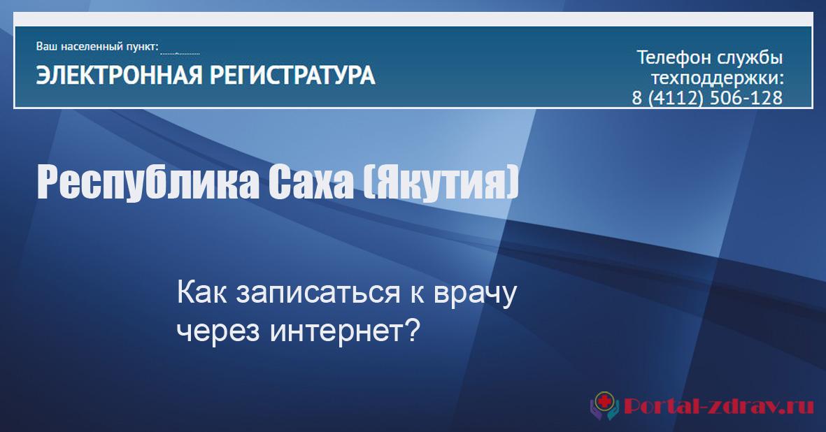 Республика Саха (Якутия) - как записаться на прием к врачу