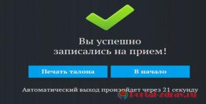 Запись к врачу Саров - инструкция шаг10
