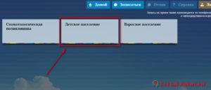 Запись к врачу Саров - инструкция шаг3