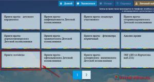 Запись к врачу Саров - инструкция шаг4