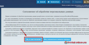 Запись к врачу Саров - инструкция шаг8