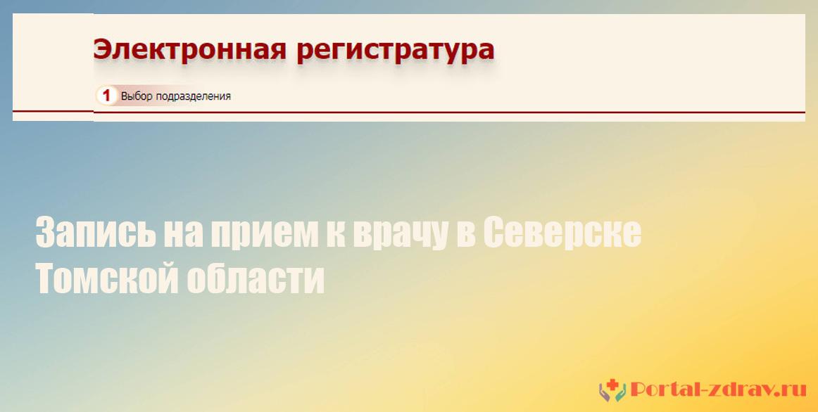 Северск Томская область - как записаться на прием к врачу