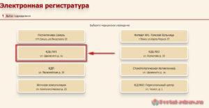 Запись к врачу Северск - инструкция шаг1
