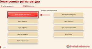 Запись к врачу Северск - инструкция шаг2