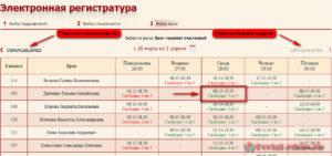 Запись к врачу Северск - инструкция шаг3