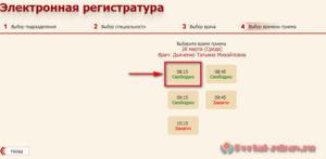 Запись к врачу Северск - инструкция шаг4