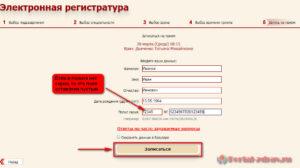 Запись к врачу Северск - инструкция шаг5