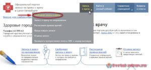 Запись к врачу Спб - инструкция шаг1