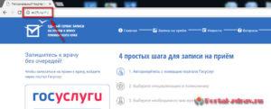 Запись к врачу Владивосток - инструкция шаг0