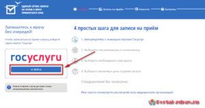 Запись к врачу Владивосток - инструкция шаг1