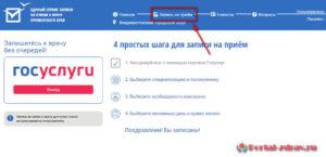 Запись к врачу Владивосток - инструкция шаг2