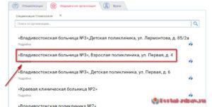 Запись к врачу Владивосток - инструкция шаг4