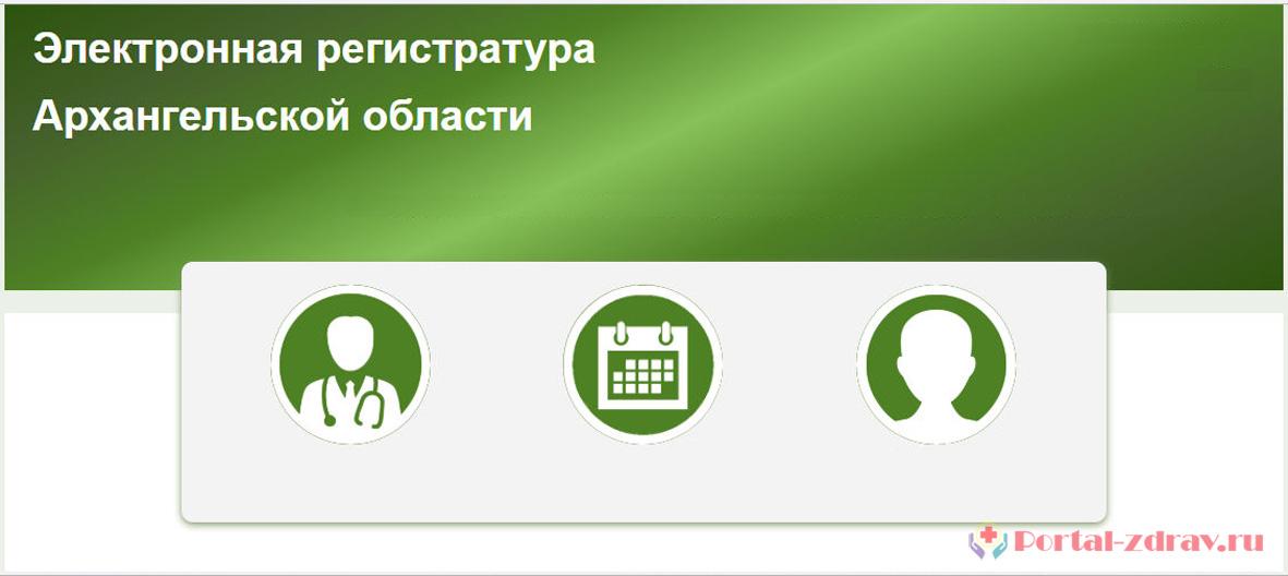 Архангельская область - как записаться на прием к врачу