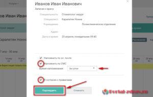 Запись к врачу Кузнецк - инструкция шаг3_6