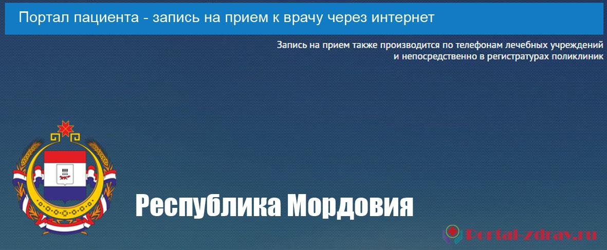 Республика Мордовия - как записаться на прием к врачу