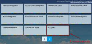 Запись к врачу Саранск - инструкция шаг2