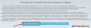 Запись к врачу Саранск - инструкция шаг8