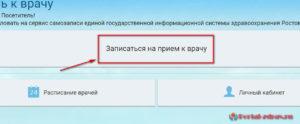 Запись к врачу Волгодонск - инструкция шаг1_1