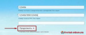 Запись к врачу Волгодонск - инструкция шаг1_2