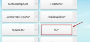 Запись к врачу Волгодонск - инструкция шаг1_3