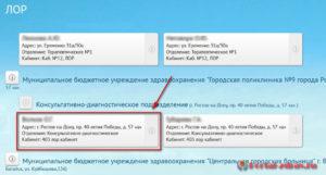 Запись к врачу Волгодонск - инструкция шаг1_4