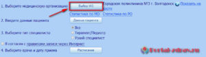 Запись к врачу Волгодонск - инструкция шаг2_1