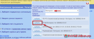 Запись к врачу Волгодонск - инструкция шаг2_2