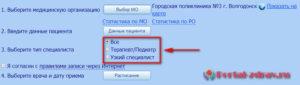 Запись к врачу Волгодонск - инструкция шаг2_5