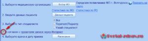 Запись к врачу Волгодонск - инструкция шаг2_6